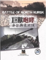 The Battle of North Kursk